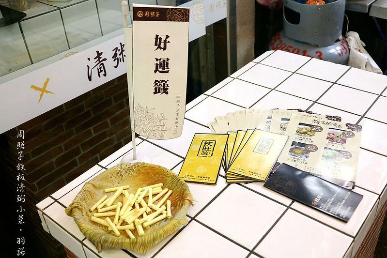 周照子鐵板清粥小菜05