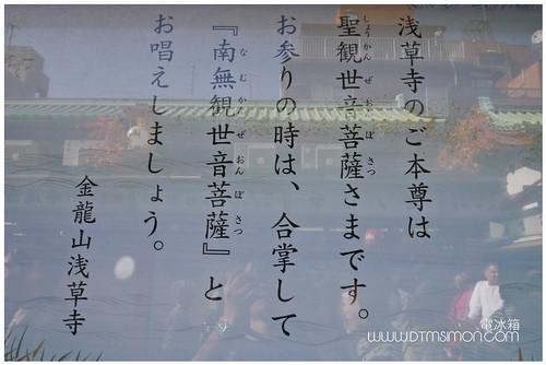 淺草寺13.jpg