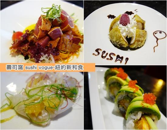 壽司窩 sushi vogue 紐約新和食  (1).jpg