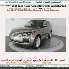 Kaikoura Stone 2015 Land Rover Range Rover 5.0L Supercharged  5.0L V8 32V GDI DOHC Supercharged 8-Speed Automatic 9412      384                    (mansouralhammadi) Tags:            fromm1carusatoworld