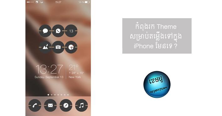 Theme iPhone ស៊េរីថ្មី! សម្រាប់អ្នកចូលចិត្តស្តាយល៍បែប Unique ដឹងតែពេញចិត្ត!