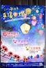 HUI_0013 (WishHui) Tags: 台灣 平溪 天燈 2016 平溪天燈 平溪天燈節 新北市