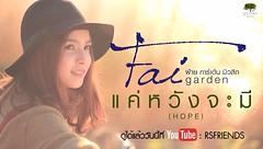 มาแล้ว!!!! MV แค่หวังจะมี (Hope) จาก @faipatthaya เพลงเพราะ ภาพสวย เนื้อเรื่องดี ทุ่มทุนเหินฟ้าไปถ่ายทำกันถึงจ. ภูเก็ต ลองดูเพราะ @gardenmusic ไม่เคยทำให้ผิดหวังอยู่แล้ว #ส่วนนี่อินมากถึงมากที่สุด 😆😃 #rsfriends #gardenmusic #fai_gardenmusi