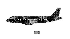 Holy Quran, 36:41-42 (Ahmadzeid) Tags: geometric plane airplane design flying ship ride god aircraft islam faith machine style vessel lord squared allah islamic imitation kufi