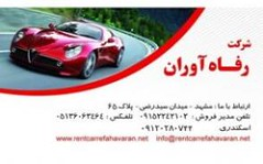-  - (iranpros) Tags:   rentcar   09152242102  09152242102