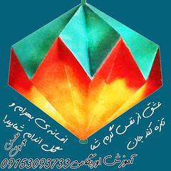 عشق از نفس گرم شما تازه کند جان (Mohsen Moossavi محسن موسوي زاده) Tags: origami iran father ایران مشهد محسن پدر irantourism موسوی گردشگری محسنموسوی مهشید اوریگامی اریگامی
