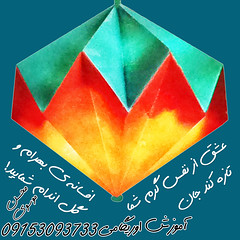 (Mohsen Moossavi   ) Tags: origami iran father     irantourism
