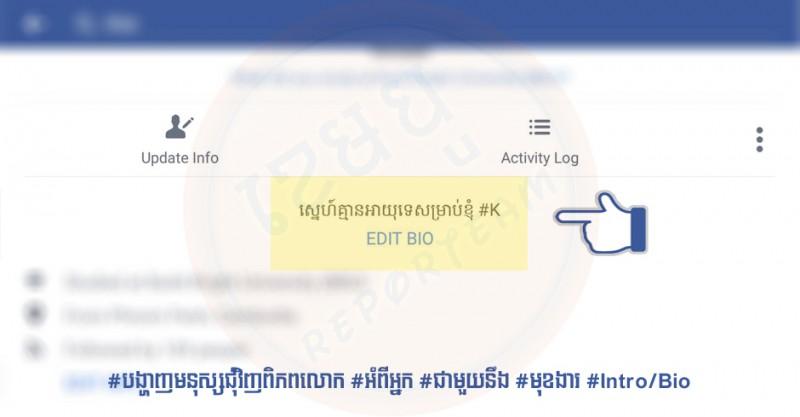 បង្ហាញមនុស្សជុំវិញពិភពលោកអំពីអ្នក ជាមួយនឹងមុខងារ Facebook នេះ នៅរាល់ពេលគេចូលមើល Profile Timeline របស់អ្នក!