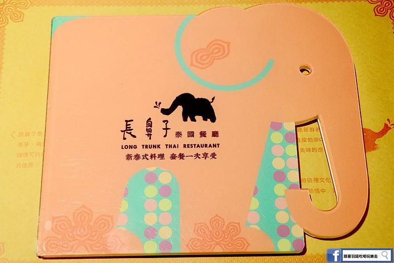 長鼻子泰國餐廳006
