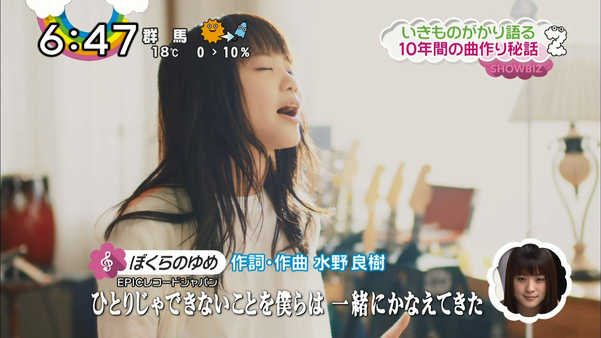 2016.03.18 いきものがかり10周年 - 愛される名曲の秘密(ZIP!).ts_20160318_080729.838