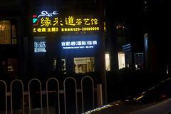 Professional Acne Treat (cowyeow) Tags: guangzhou china street strange sign night hospital asian funny asia skin chinese bad professional wrong medical health badenglish doctor guangdong engrish badsign treat chinglish clinic funnysign pimples acne funnychina chinesetoenglish