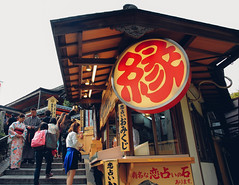 (Carl_W) Tags: travel people love japan canon eos kyoto marriage fortune kiyomizudera kyotocity purewatertemple 550d canoneos550d eos550d 550dcanon