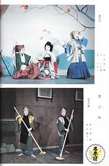 Kamogawa Odori 1964 004 (cdowney086) Tags: vintage momiji geiko geisha  1960s pontocho  onoe   kamogawaodori  mameka shinatomi matsuju mameai