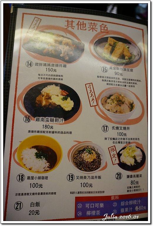 錦拉麵 (5)