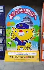 Okayama Mascot (jpellgen) Tags: bear travel mountain station japan train landscape japanese spring nikon character sigma jr mascot mountfuji  fujisan nippon shizuoka nihon mtfuji 2016  okayamacastle japanrail 1770mm d7000 shinksen