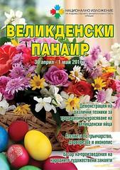 30   1 .             ,   ,   .          (Hotel Casa Art) Tags: new holiday art hotel casa bulgaria facebook iftt