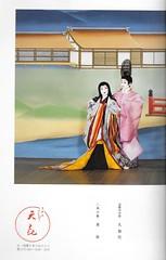 Kamogawa Odori 2011 004 (cdowney086) Tags: aya geiko geisha  pontocho onoe   kamogawaodori   hisakayo