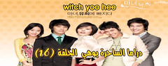 16 Series Witch Yoo Hee Episode (nicepedia) Tags: video live watch korean online series 16 drama youtube episode16      witchyoohee         16 manyeoyuhee
