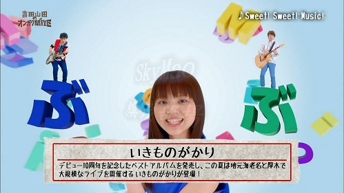 2016.04.23 いきものがかり(吉田山田のオンガク開放区).ts_20160423_215520.161