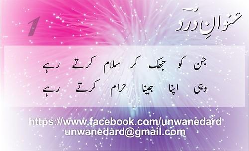 Unwan e Dard (Dard Poetry) First Love Urdu Sad Poetry by Muhammad ...