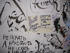IMG_0729 (arsenyoleinik) Tags: blackandwhite music sun mountains monochrome fashion sign rock illustration youth writing comics that photography aquarium design sketch nikon rocks remember angle dancing russia drawing text cartoon wide protest style guys retro professional nostalgia jeans siberia views surprise l illustrator choi 24mm moment russian sketches past signboard hairstyles afs fights kray russiantexan edif девушки россия белорусь музыка 14mm krasnoyarsk русский f28g anvar рок сигареты наутилус бг казахстан ergaki цой аукцыон khodzhaev svetan d800e пампилиус