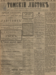 1897_172__1 (Library ABB 2013) Tags: tomsk 1897 oldnewspaper     bayejoseph