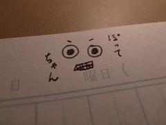Scribble (matsuyuki) Tags: scrawl scribble