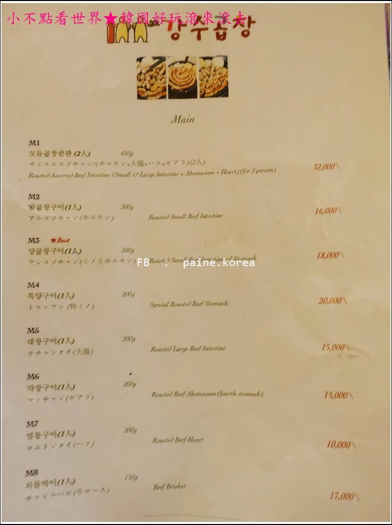 弘大江水牛小腸 (2).JPG