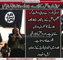 40                40                        #CrushISIS #DeathToISIS (ShiiteMedia) Tags: pakistan 40 shiite              shianews       shiagenocide shiakilling   shiitemedia shiapakistan mediashiitenews               deathtoisisshia  crushisis