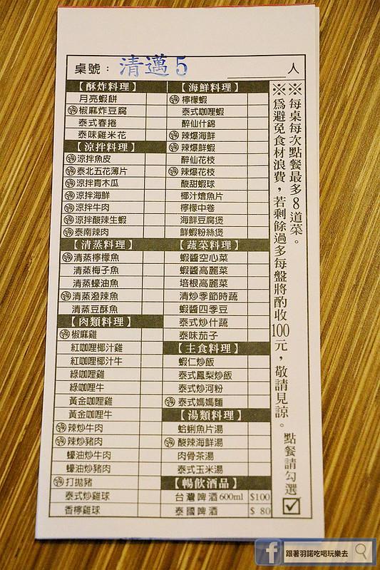 泰味館泰式料理032