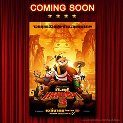 กังฟูแพนด้า 3 / Kung Fu Panda 3