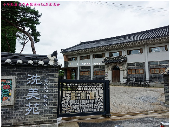 京畿道 兩水頭 洗美苑 (128).JPG