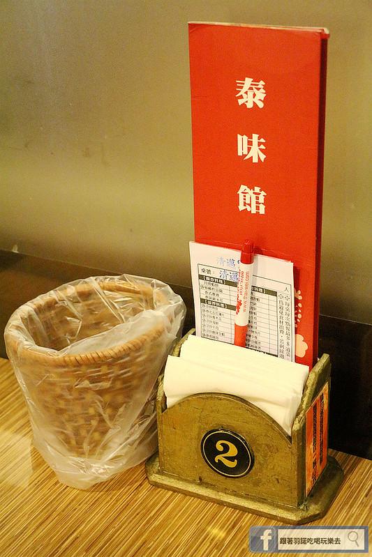 泰味館泰式料理133