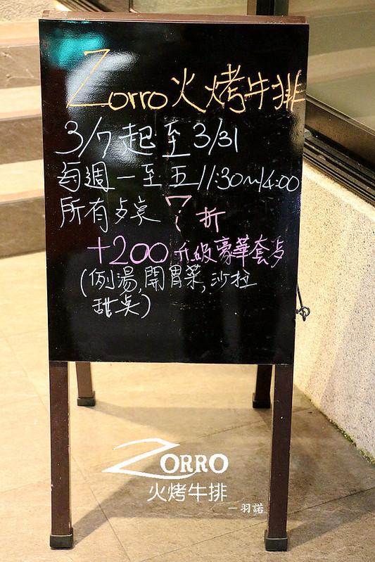Zorro火烤牛排006
