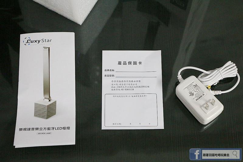 Luxy Star 樂視達藍芽音樂LED檯燈15