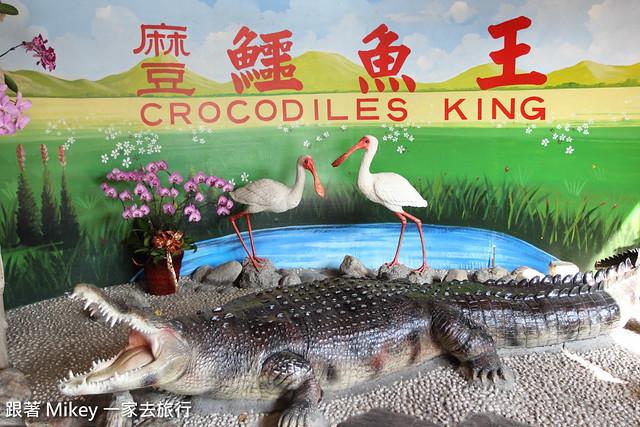 跟著 Mikey 一家去旅行 - 【 麻豆 】麻豆鱷魚王