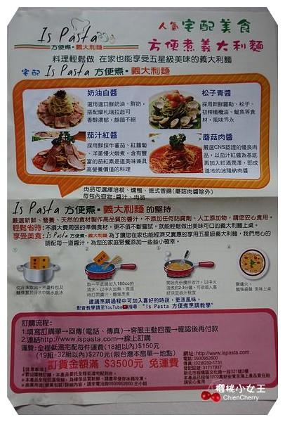 Is Pasta 方便煮 義大利麵 調理包 板橋g