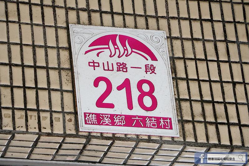 礁溪包子饅頭專賣店10