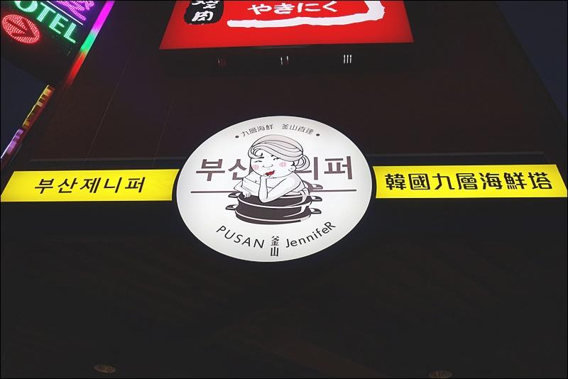 釜山珍妮佛九層海鮮塔
