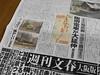 160331 (GORIMON) Tags: japan osaka aprilfool 阪堺電車 エイプリルフール