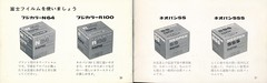 Instructions_2021 (33dollars) Tags: film 35mm instructions manual rapid fujica fujicarapids