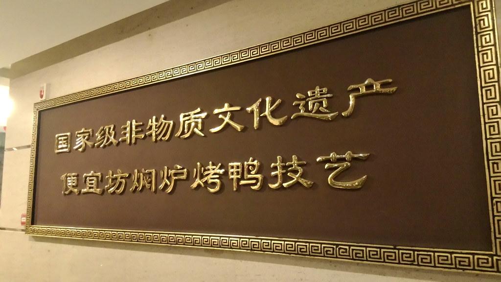 北京烤鴨便宜坊 鮮魚口店