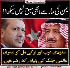 #یمن کی مار سے ابھی سبق نہیں سیکھا!! سعودی عرب اور ترکی مل کر تیسری عالمی جنگ کی بنیاد رکھ رہے ہیں۔ سعودی عرب اور ترکی ملکر شام میں زمینی افواج اتارنے کا منصوبہ بنارہے ہیں جس کے بعد دنیا پر تیسری عالمی جنگ کے بادلوں کا سایہ گہرا دکھائی دیتا ہے۔ (ShiiteMedia) Tags: pakistan shiite مار پر عرب جنگ بعد شام مل زمینی کا ترکی سعودی دنیا سے سبق کر جس کے نہیں اور عالمی دیتا یمن کی shianews بادلوں میں رکھ افواج رہے ابھی ہیں shiagenocide shiakilling بنیاد shiitemedia ہیں۔ shiapakistan mediashiitenews منصوبہ ہے۔shia سیکھا تیسری اتارنے بنارہے سایہ گہرا دکھائی ملکر