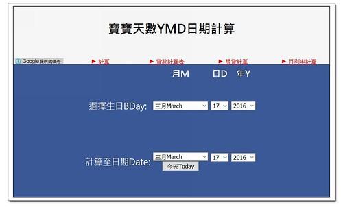 【部落格。教學】寶寶歲數天數YMD日期計算