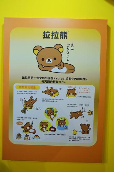 拉拉熊的甜蜜時光特展04.jpg