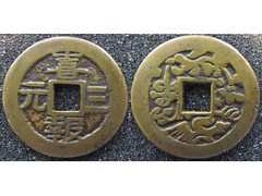 Chinese Imperial Exam charm (Baltimore Bob) Tags: china phoenix coin tiger chinese charm imperial token brass exam bureaucracy goodluck qing luckycharm civilservice examination