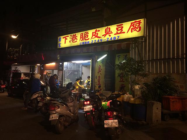 蕭家下港脆皮臭豆腐 中和區美食