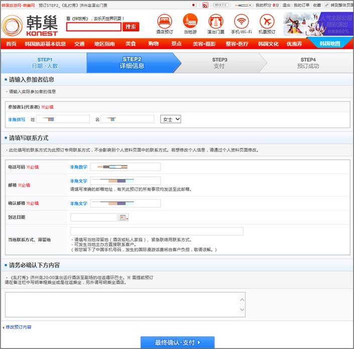 韓巢預定 (4).jpg