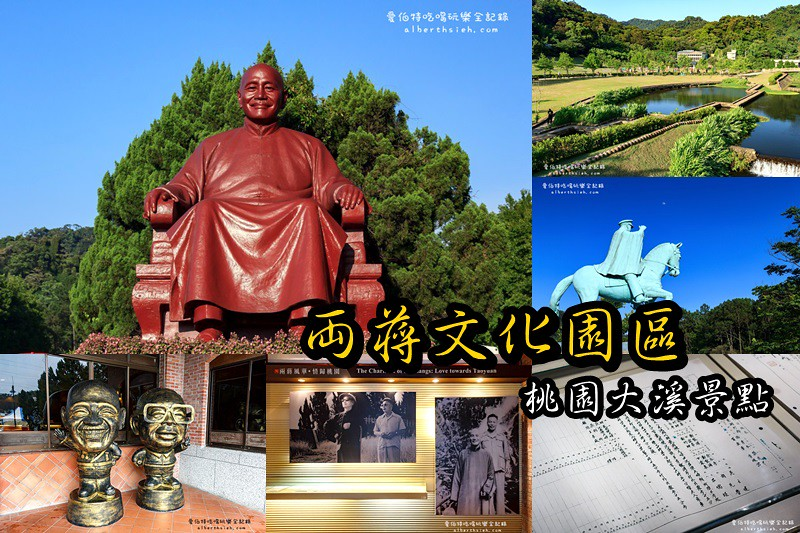 桃園大溪.慈湖紀念雕塑公園
