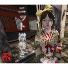 knit erimaki LB red (mirin shippe) Tags: life free second kimono 1mm